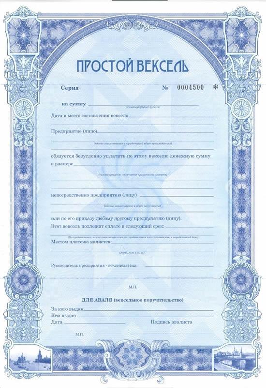 бланк заявление о замене паспорта по форме 1п бланк